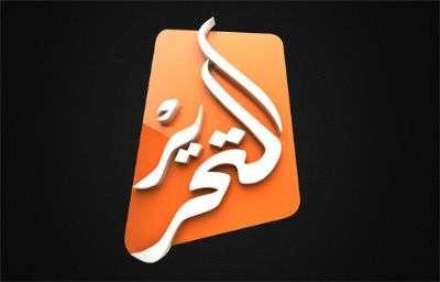 قناة التجرير بث مباشر والتردد الخاص بها