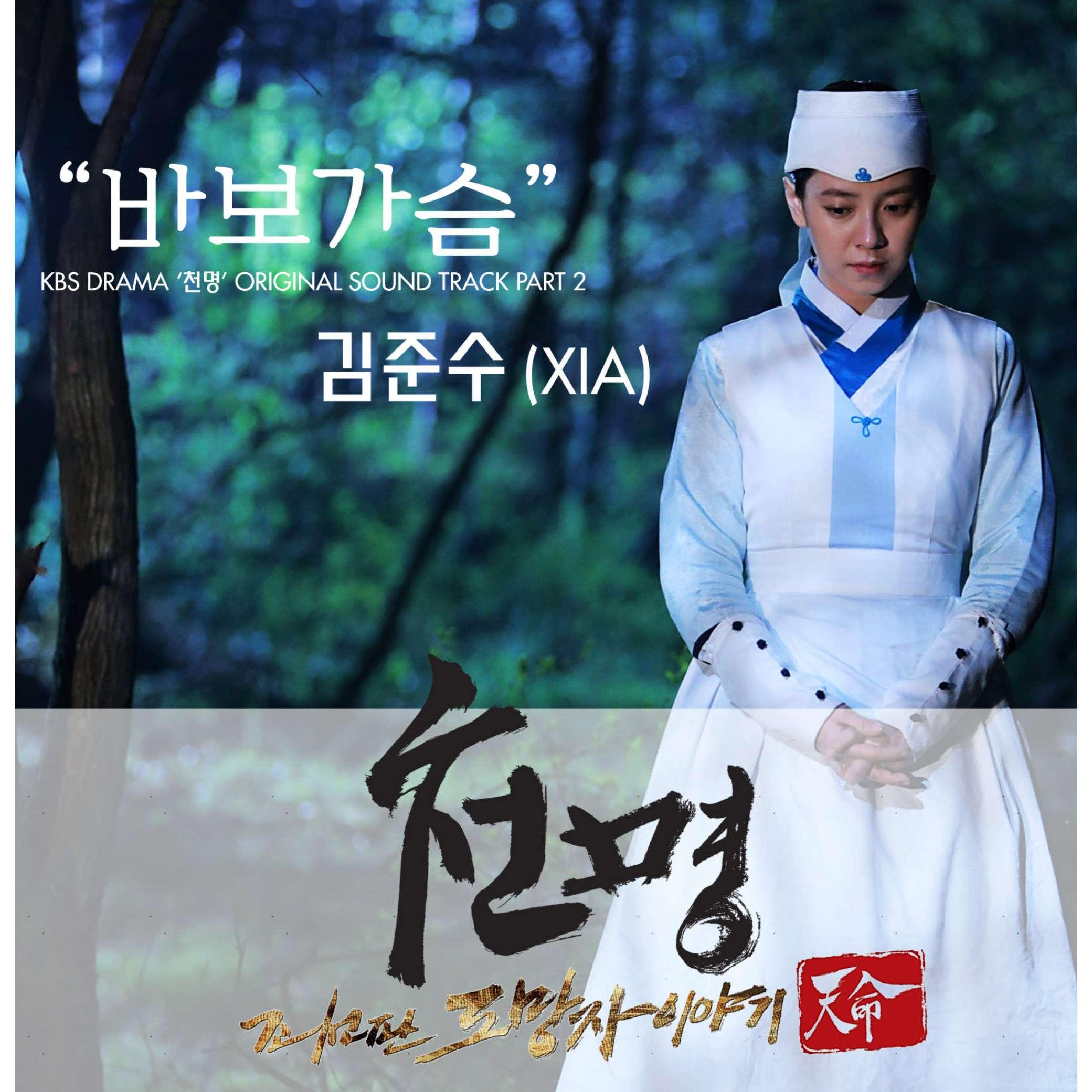 [Single] XIA (Junsu) - Foolish Heart [Mandate of Heaven OST Part.2]